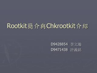 Rootkit 簡介與 Chkrootkit 介紹