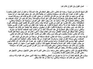 أصل القول بأن القرآن كلام الله: