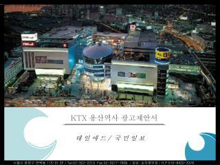 KTX  용산역사 광고제안서