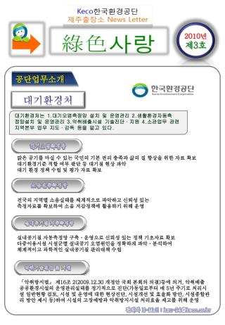 관리자  E-Mail : ksu-24@keco.or.kr