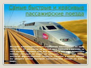 Самые быстрые и красивые пассажирские поезда