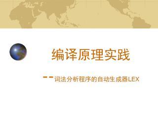 编译原理实践 -- 词法分析程序的自动生成器 LEX