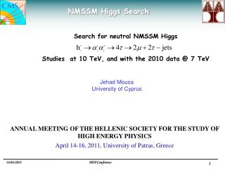 NMSSM Higgs Search