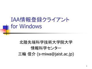 IAA 情報登録クライアント  for Windows
