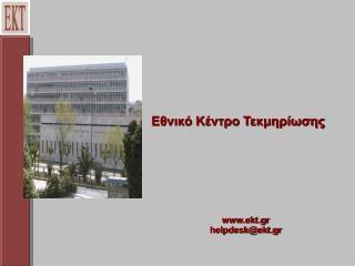 Εθνικό Κέντρο Τεκμηρίωσης ekt.gr helpdesk@ekt.gr