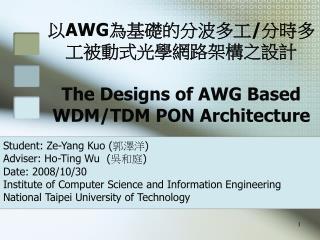 以 AWG 為基礎的分波多工 / 分時多工被動式光學網路架構之設計 The Designs of AWG Based WDM/TDM PON Architecture