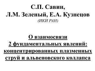 С.П. Савин,  Л.М. Зеленый, Е.А. Кузнецов (ИКИ РАН ) О взаимосвязи