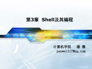 第 3 章   Shell 及其编程