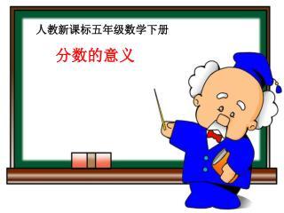 人教新课标五年级数学下册 分数的意义