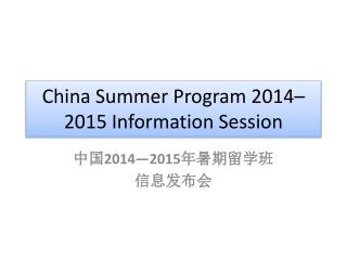 China Summer Program 2014–2015 Information Session