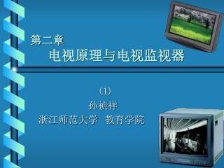 第二章 电视原理与电视监视器