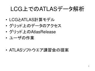 LCG 上での ATLAS データ解析
