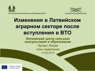 Изменения в Латвийском аграрном секторе после вступления в ВТО