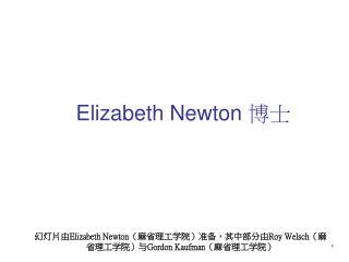 Elizabeth Newton  博士