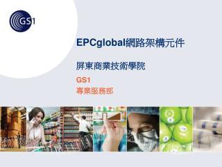 EPCglobal 網路架構元件 屏東商業技術學院