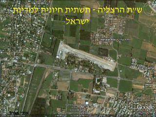"""ש""""ת הרצליה - תשתית חיונית למדינת ישראל"""