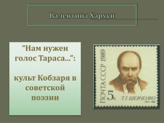 Валентина Хархун