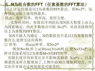 五 . N 为组合数的 FFT (任意基数的 FFT 算法)