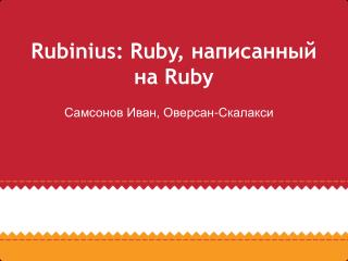 Rubinius: Ruby, написанный на Ruby