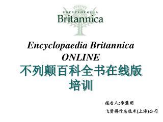 Encyclopaedia Britannica ONLINE
