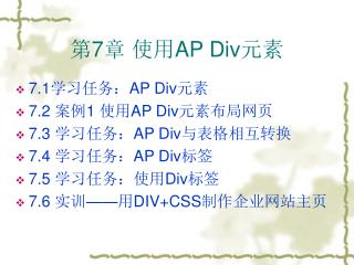 第 7 章 使用 AP Div 元素