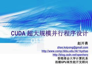 CUDA  超大规模并行程序设计
