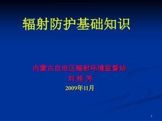 内蒙古自治区辐射环境监督站   刘 桂 芳 2009 年 11 月