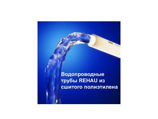 Водопро во дные трубы REHAU из сшитого полиэтилена