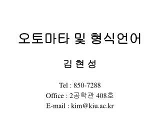 오토마타 및 형식언어 김 현 성