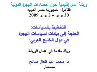 ورشة عمل إقليمية حول إحصاءات الهجرة الدولية القاهرة- جمهورية مصر العربية 30 يونيو – 3 يوليو 2009