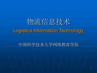 物流信息技术 Logistics Information Technology