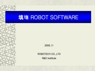 填堵 ROBOT SOFTWARE