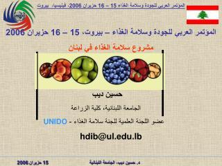 المؤتمر العربي للجودة وسلامة الغذاء – بيروت، 15 – 16 حزيران 2006 مشروع سلامة الغذاء في لبنان