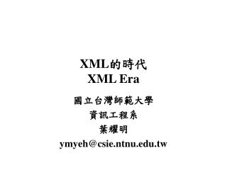 XML 的時代 XML Era