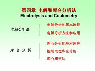 第四章  电解和库仑分析法 Electrolysis and Coulometry
