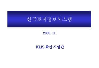 KLIS  확산 사업단