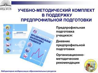 Лаборатория модернизации образовательных ресурсов