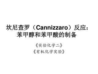 坎尼查罗( Cannizzaro )反应:苯甲醇和苯甲酸的制备