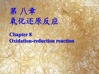 第  八 章 氧化还原反应