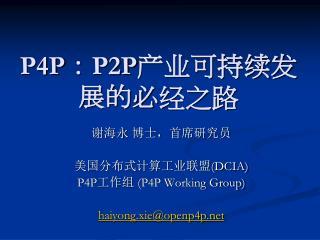 P4P:P2P产业可持续发展的必经之路
