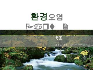 8 조  기술교육과 200803149 조성윤