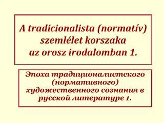 A tradicionalista (normatív) szemlélet korszaka az orosz irodalomban 1.