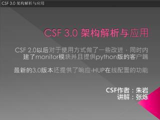 CSF 3.0  架构解析与应用