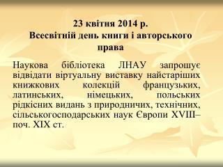 23 квітня 2014 р. Всесвітній день книги і авторського права