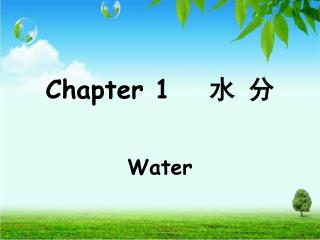 Chapter 1 水 分 Water