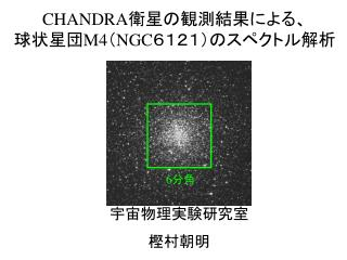 CHANDRA 衛星の観測結果による、 球状星団 M4 ( NGC 6121)のスペクトル解析
