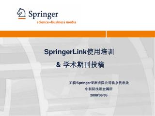 SpringerLink 使用培训  &  学术期刊投稿