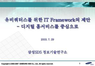 유비쿼터스를 위한  IT Framework 의 제안 -  디지털 홈서비스를 중심으로