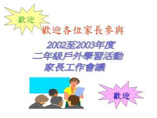 2002 至 2003 年度 二年級戶外學習活動 家長工作會議