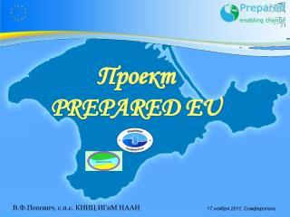 Проект  PREPARED EU